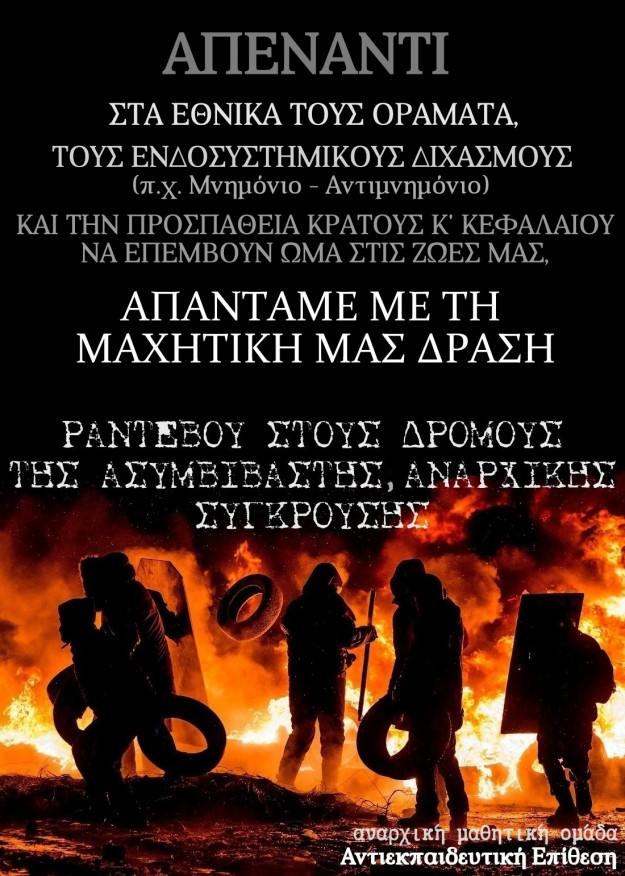 06 Ραντεβού στους δρόμους της ασυμβίβαστης, αναρχικής σύγκρουσης (Ιούλιος 2015)