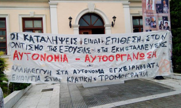 Rasemblement solidaire devant la mairie de Veroia